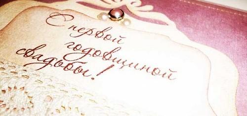 1 год брака поздравления мужу 58